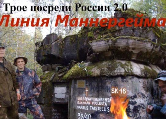 Трое-посреди-России-линия-Маннергейма